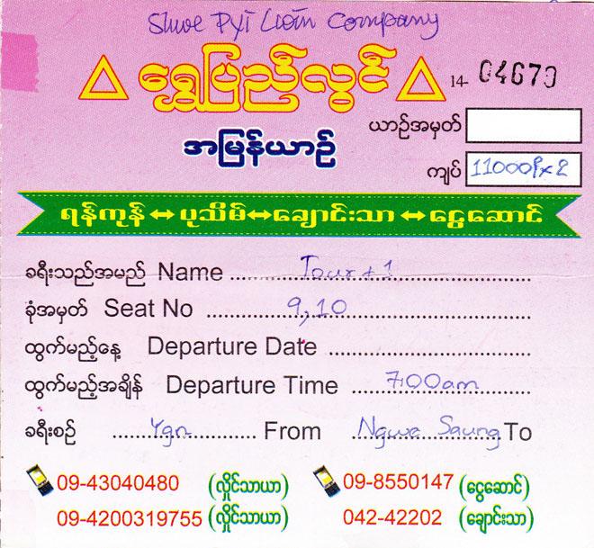 Strände in Myanmar (Burma) | Reistipps für den Ngwe Saung Beach | Busticket von Yangon nach Ngwe Saung