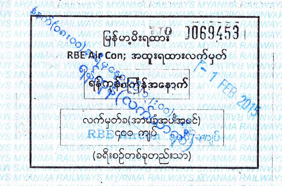 Myanmar Reisetipps | Yangon | Ticket für die Ringbahn (Circular Train)