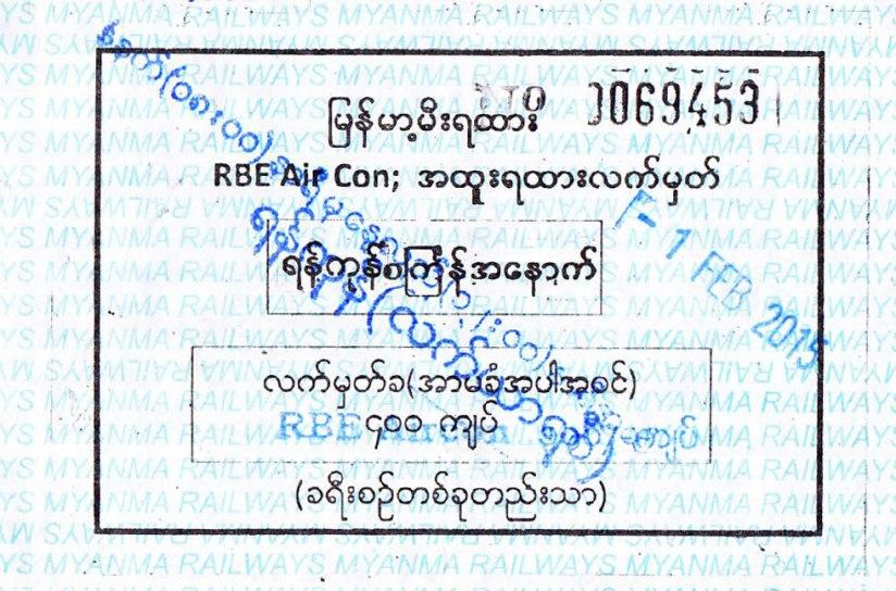 Ticket für die Ringbahn (Circular Train) in Yangon
