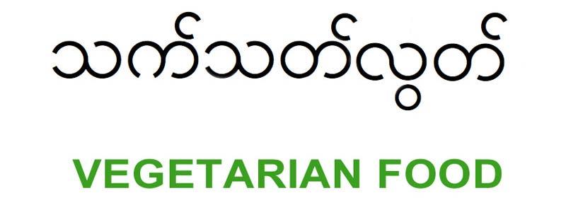 Myanmar - Vegetarisch und Vegan Essen
