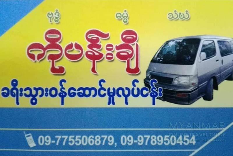 Myanmar Reisetipps | Reiseleiter, Guides, Taxifahrer | Ko Pan Chi