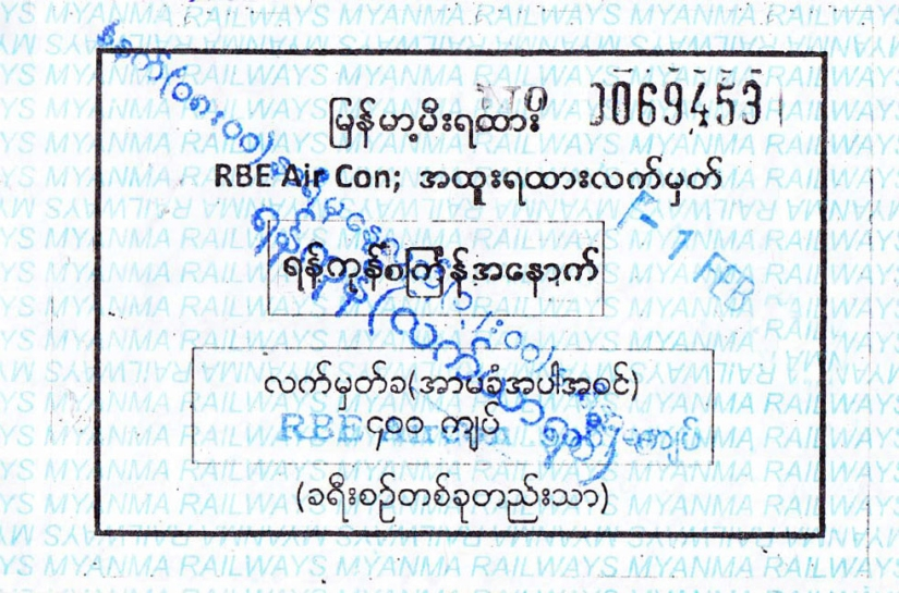 Myanmar Reisetipps   Yangon   Ticket für die Ringbahn (Circular Train)